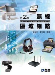 無線區域網路, 2/e-cover