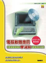 電腦軟體應用丙級技能檢定學/術科測驗解題大全-cover