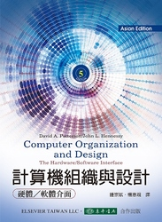 計算機組織與設計 : 硬體/軟體的介面, 5/e (Patterson: Computer Organization and Design: The Hardware/Software Interface, 5/e)-cover