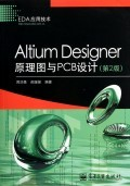 Altium Designer原理圖與PCB設計(第2版)-cover