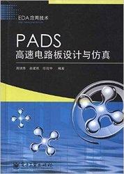 PADS高速電路板設計與模擬-cover