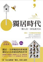 獨居時代:一個人住,因為我可以(Going solo:The Extraordinary Rise and Surprising Appeal of Living Alone)-cover
