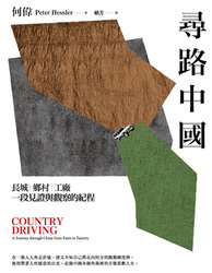 尋路中國:長城、鄉村、工廠,一段見證與觀察的紀程(Country Driving)-cover
