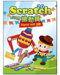 Scratch 2.0 程式遊戲 總動員-cover