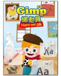 Gimp 影像 總動員-cover