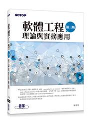 軟體工程理論與實務應用(第三版)-cover