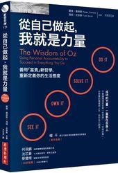 從自己做起,我就是力量:善用「當責」新哲學,重新定義你的生活態度(The Wisdom of Oz: Using Personal Accountability to Succeed in Everything You Do)-cover