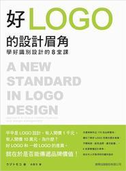 好 LOGO 的設計眉角─學好識別設計的 8 堂課-cover