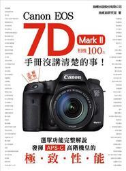 Canon EOS 7D Mark II 相機 100% 手冊沒講清楚的事-cover