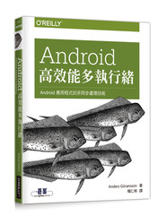 Android 高效能多執行緒 (Efficient Android Threading: Asynchronous Processing Techniques for Android Applications)-cover