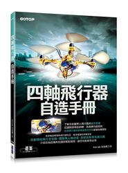 四軸飛行器自造手冊-cover