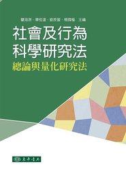 社會及行為科學研究法:總論與量化研究法-cover