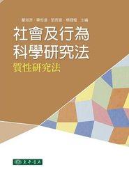 社會及行為科學研究法:質性研究法-cover