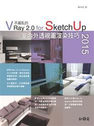 不藏私的 VRay 2.0 for SketchUp 2015 室內外透視圖渲染技巧 (附 318 個 IES 光域網燈光、500 個 VRay for SketchUp 專用的材質球)-cover