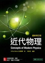 近代物理 (Beiser)(授權經銷版)-cover