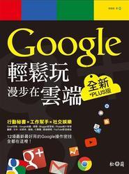 Google 輕鬆玩,漫步在雲端-全新 +PLUS 版-cover