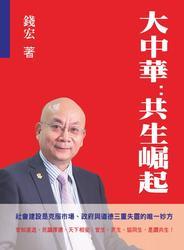 大中華:共生崛起-cover
