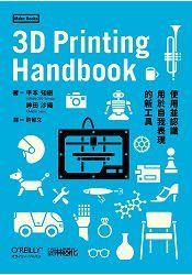 3D Printing Handbook-使用並認識用於自我表現的新工具-cover