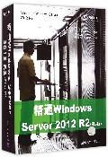 精通Windows Server 2012 R2 (第5版)-cover