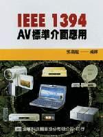 IEEE-1394 AV 標準介面應用-cover