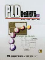 PLD 數位邏輯實習(上)-cover