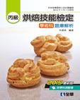 丙級烘焙技能檢定學術科題庫解析(2015最新版)(附學科測驗卷)-cover