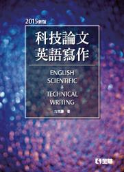 科技論文英語寫作-cover