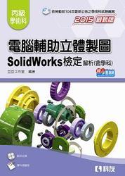 丙級電腦輔助立體製圖SolidWorks檢定解析(含學科試題)(2015最新版)(附測驗卷、光碟)-cover
