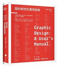 設計師求生實用指南 (Graphic Design: A User's Manual)-cover