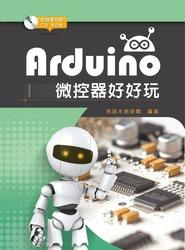 Arduino 微控器好好玩-cover