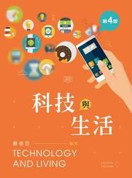 科技與生活, 4/e-cover