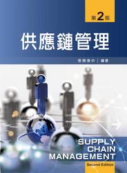 供應鏈管理, 2/e-cover