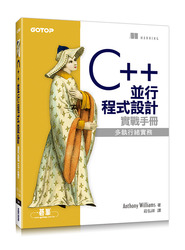 C++ 並行程式設計實戰手冊 (C++ Concurrency in Action: Practical Multithreading)-cover