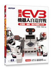 樂高 EV3 機器人自造實戰|從原理、組裝、程式到控制全攻略-cover
