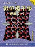 升四技二專─數位電子學(專業一)(修訂三版)-cover