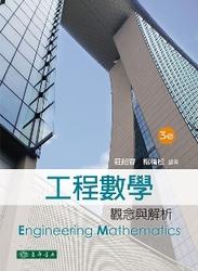 工程數學:觀念與解析, 3/e-cover