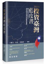 2015 年投資臺灣藍皮書-cover