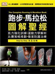 跑步‧馬拉松圖解聖經:肌力強化訓練‧運動力學解析‧比賽策略規劃‧傷害防護治療-cover