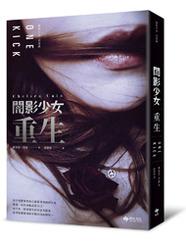 闇影少女──重生-cover