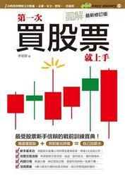 圖解第一次買股票就上手 (最新修訂版)-cover