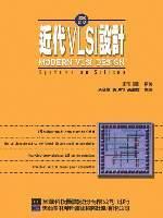 近代 VLSI 設計 (Modern VLSI Design Systems, 2/e)-cover