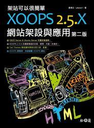 架站可以很簡單:XOOPS 2.5.x 網站架設與應用, 2/e-cover
