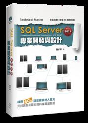 SQL Server 2014 專業開發與設計-cover