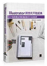 Illustrator 跨世代不敗經典:237 個具體呈現影像創意的方法與程序-cover