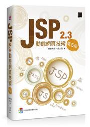 JSP 2.3 動態網頁技術, 5/e-cover