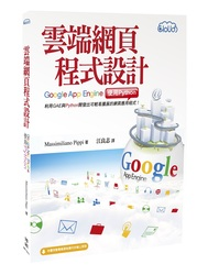 雲端網頁程式設計 - Google App Engine 使用 Python-cover
