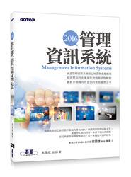 2016 管理資訊系統-cover