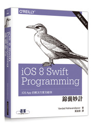 iOS 8 Swift Programming 錦囊妙計 (iOS 8 Swift Programming Cookbook: Solutions & Examples for iOS Apps)-cover