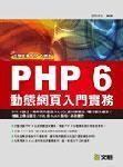 PHP 6 動態網頁入門實務-cover
