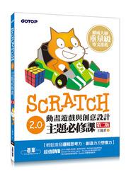 Scratch 2.0 動畫遊戲與創意設計主題必修課, 2/e (附318分鐘影音教學)-cover